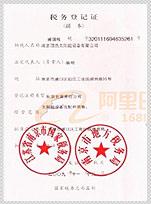 福州税务登记证书