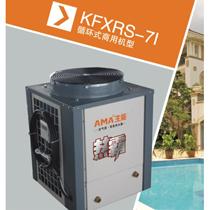 亳州生能热霸工程机KFXRS-7I