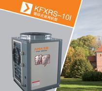 福州生能热霸工程机KFXRS-10I