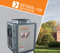 生能热霸工程机KFXRS-10I